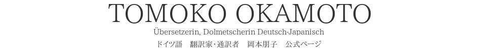 ドイツ語通訳・翻訳 TOMOKO OKAMOTO